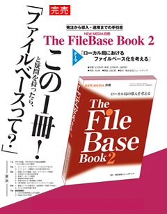 The FileBase Book2