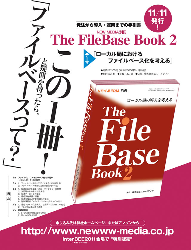 『The File Base Book2